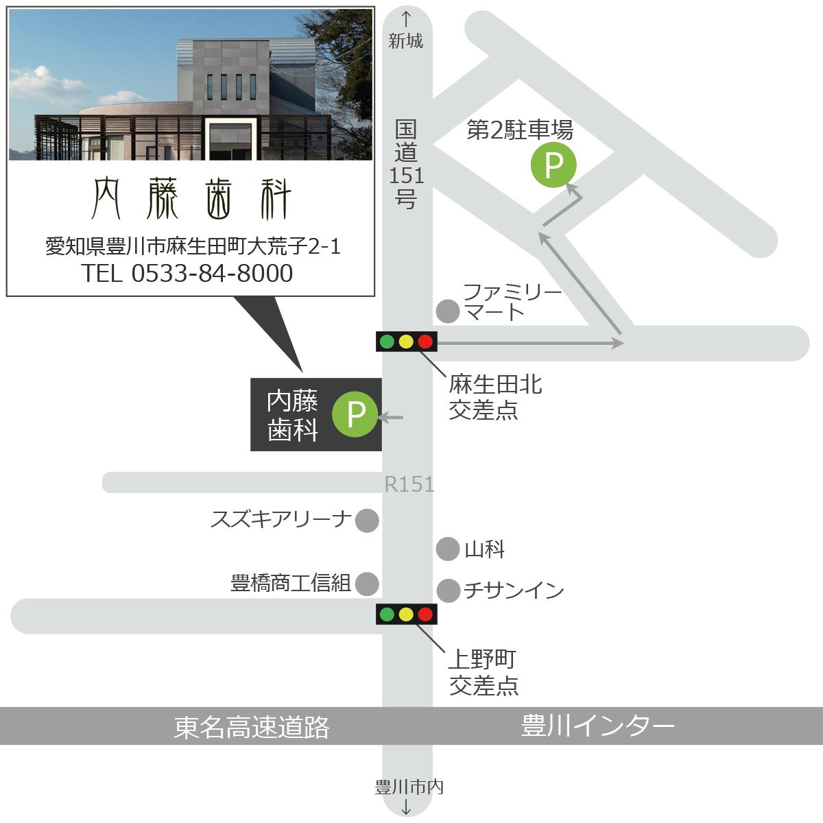 内藤歯科 地図 アクセスマップ