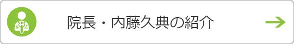 院長・内藤久典の紹介