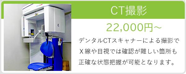 CT撮影 22,000円~